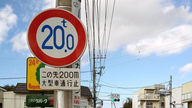 20t制限の標識